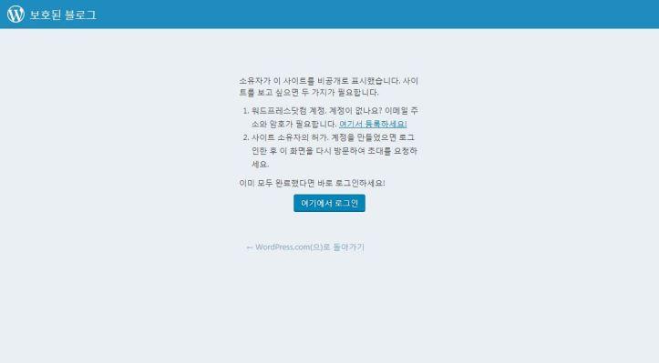 워드프레스 사이트 비공개 설정