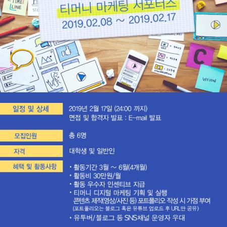티머니 마케팅 서포터즈 '티모터 13기' 모집