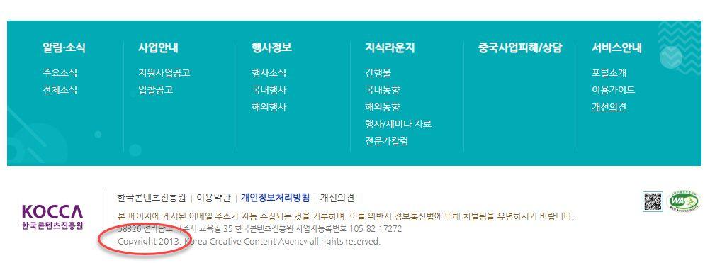 한국콘텐츠진흥원 홈페이지 저작권 연도 표시