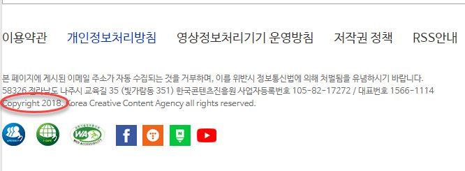 한국콘텐츠진흥원 메인 사이트 저작권 연도 표시