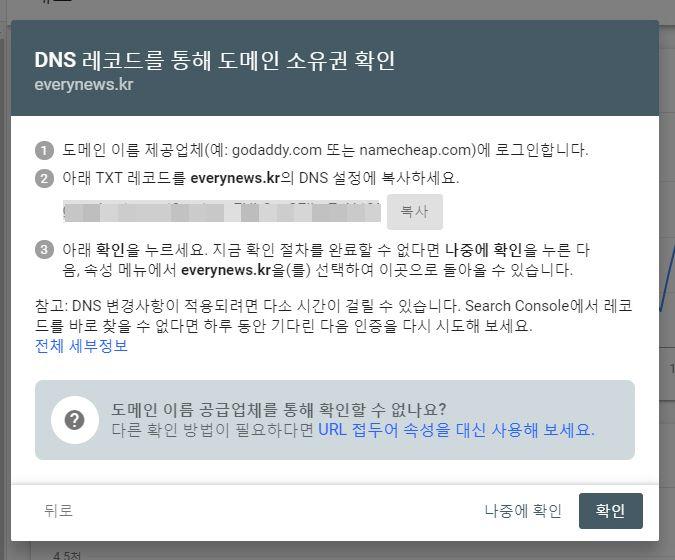구글 웹마스터도구 도메인 소유권 확인