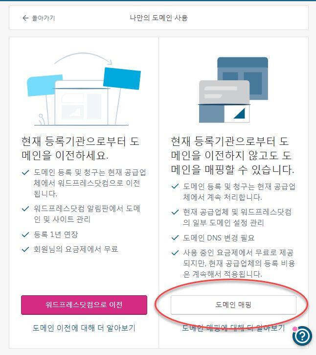 가입형 워드프레스 도메인 매핑 - 사용자 도메인 사용