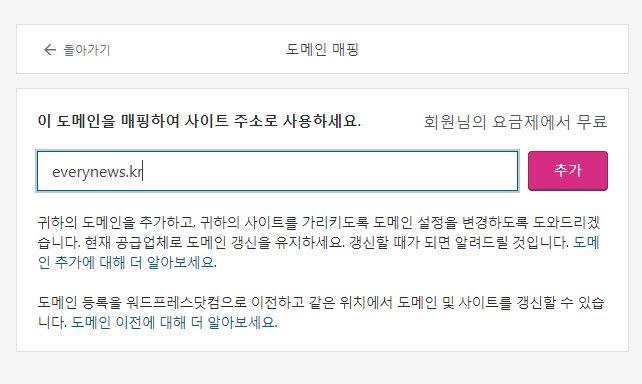 워드프레스닷컴 도메인 매핑 도메인 입력