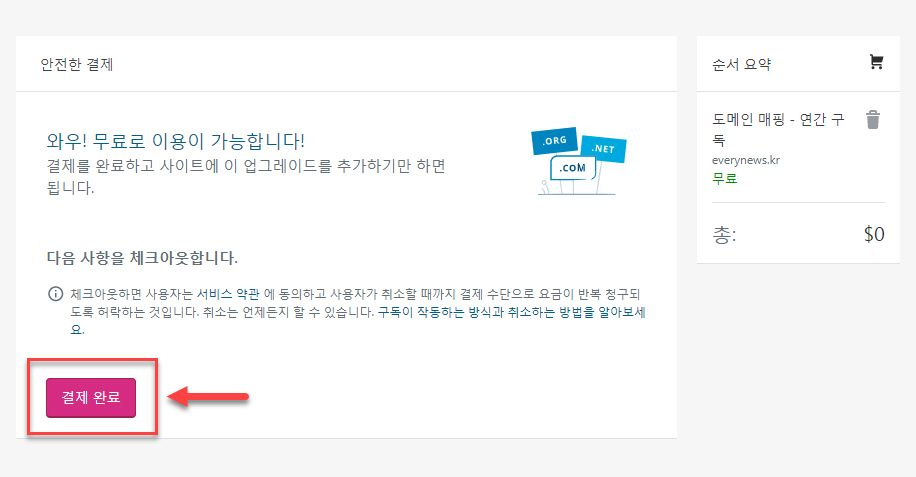 워드프레스닷컴 도메인 매핑