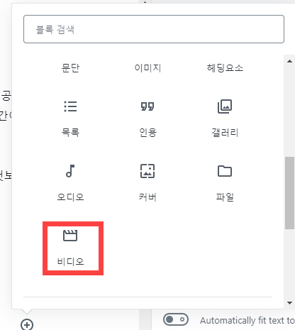 가입형 워드프레스 동영상 업로드