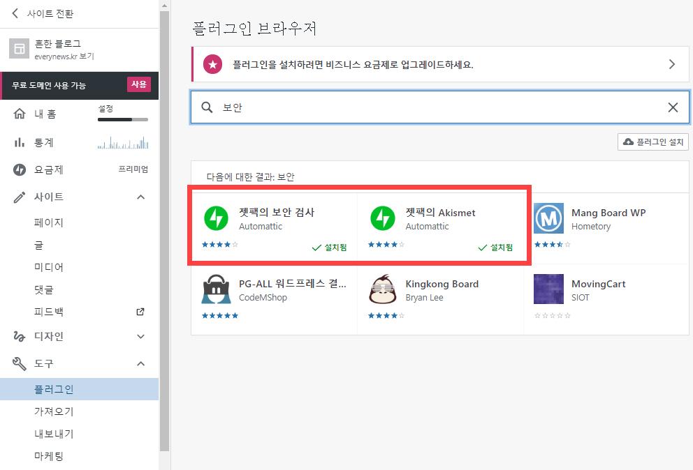 가입형 워드프레스닷컴 플러그인