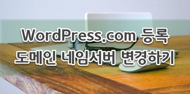 워드프레스닷컴 등록 도메인 네임서버 변경하는 방법